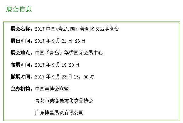 青岛美博会http://qd.meirongzhan.cn/