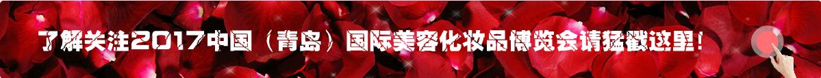 青岛美博会