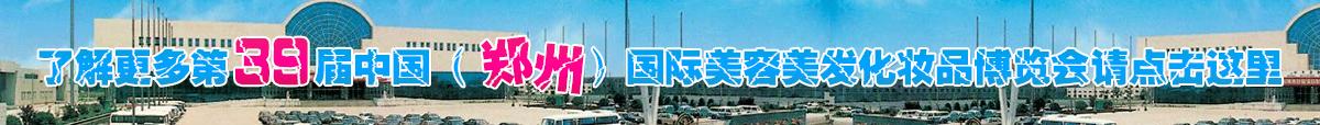 第三十九届郑州美博会