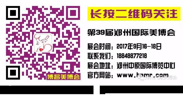 郑州美博会-http://hnmr.com.cn/