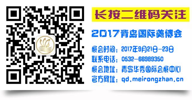 青岛美博会秋季展-http://qd.meirongzhan.cn
