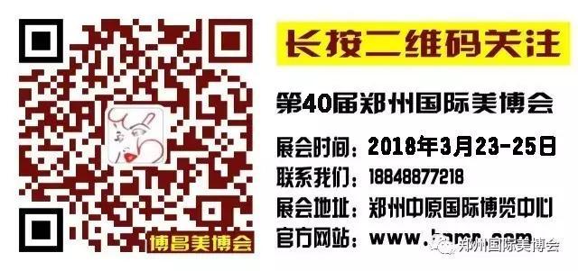 第40届郑州美博会