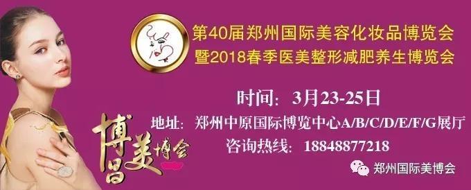 第40届郑州美博会邀请函