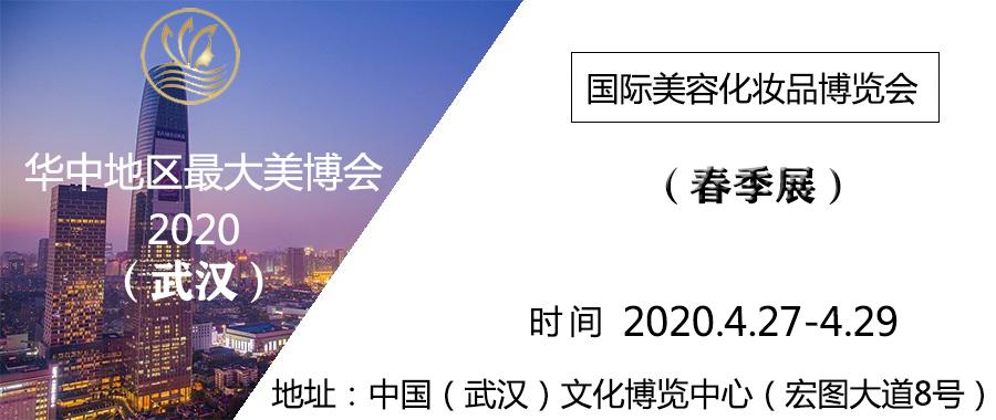 2020(竞技宝官网)国际竞技宝入口化妆品博览会邀请函